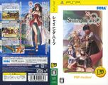 ShiningHearts PSP JP thebest cover.jpg