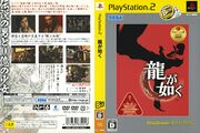 Yakuza PS2 JP thebest2 cover.jpg