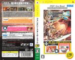 PhantasyStarPortable JP thebest cover.jpg